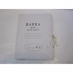 Папка картонна на зав'язках, товщина картону 0,35 мм Украина
