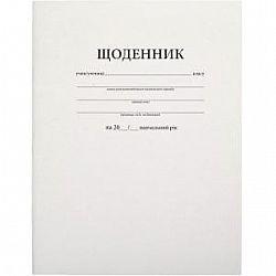 Дневник школьный 42 листа формат Б5. Бумага офсетная (Белый)