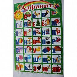 Азбука-плакат русский 640*450 меловка