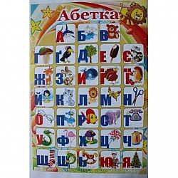 Абетка-плакат украинский 640*450 Картон