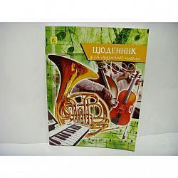 Дневник для музыкальной школы 48 листа формат Б5. Бумага офсетная