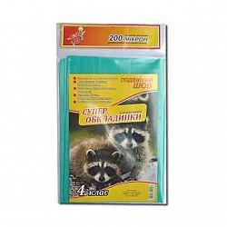 Обложки для учебников 4 КЛАСС, 200 МИКРОН 5шт