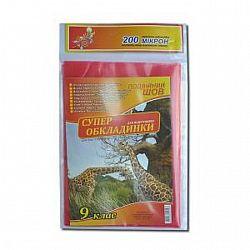 Обложки для учебников 9 КЛАСС, 200 МИКРОН 8шт