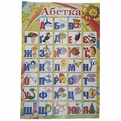 Абетка-плакат украинский 640*450 меловка