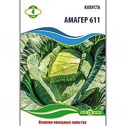 Капуста Амагер 611 (вес4)