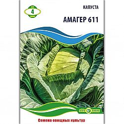 Капуста Амагер 611 (вес1)