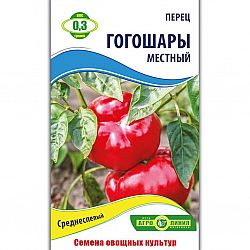 Перец Гогошары (вес0,3)