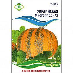 Тыква Украинская многоплодная (вес10)