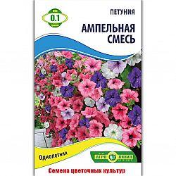 Цветы Петунья Ампельская (вес0,1)