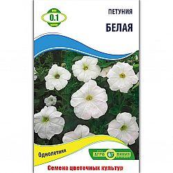 Цветы Петунья Белая (вес0,1)