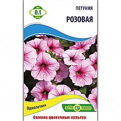 Цветы Петунья Розовая (вес0,1)