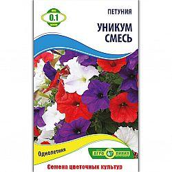 Цветы Петунья Уникум смесь (вес0,1)