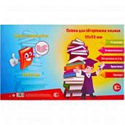 Пленка самоклейка для книг прозрачная 50*30см,10листов/упаковка