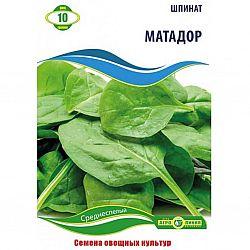 Шпинат Матадор (вес10)