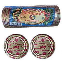 Крышка закаточная Господарочка (упаковка 50шт)