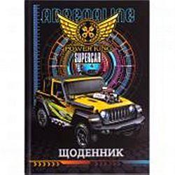 """Дневник школьный В5 твердая  ламинация(укр) """"Super Car"""""""