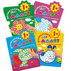 """Книжка-раскраска для малышей """"Рисуем пальчиками"""" А5 возраст 1+ 12 стр,офсет,120г/м2 МИКС"""