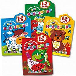 """Книжка-раскраска для малышей """"Для самых маленьких """"А5 возраст 1-2+ 12 стр,офсет,120г/м2 МИКС"""