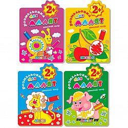 """Книжка-раскраска для малышей """"Дорисуй цвет""""А5 возраст 2+ 12 стр,офсет,120г/м2 МИКС"""
