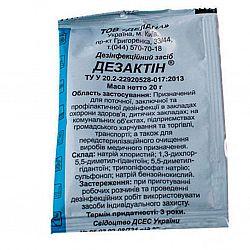 Дезактин 20гр