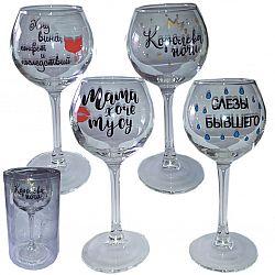 """Бокал стекло """"Прикол"""" вино 210мл в подарочной упаковке"""