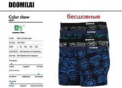 1004 Боксеры мужские Doomilai 12шт (6спаек по 2шт)