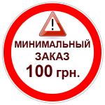Минимальный заказ 100 грн.
