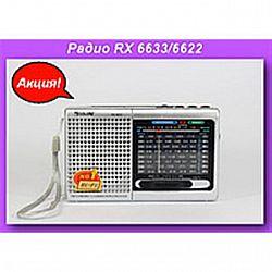 Радиоприёмник радио GOLON RX-6622/RX-6633(зарядка от USB)